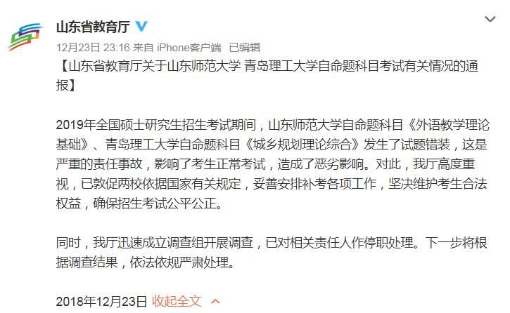 bob娱乐:山东通报考研试题错装:系严重责任事故 相关人员停职