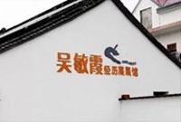 吴敏霞生娃了 老家办了个她的经历展展馆!