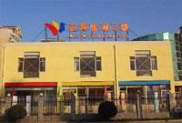 北京红黄蓝幼儿园虐童案一审宣判:被告人获刑一年半