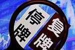 告别任性停牌!沪深交易所正式发布停复牌新规