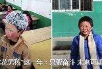 """网友热议""""冰花男孩""""这一年:只要奋斗 未来可期"""