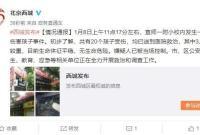北京西城宣师一附小校内发生男子伤害孩子事件 3人重伤