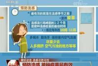 全国多地进入流感高发季 提醒家人一定做好这几点