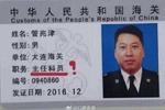 大连海关彻查关员被指出轨多名代购:给予管兆津开除党籍处分