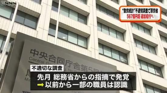 日媒曝光相关情况(日本电视台视频截图)