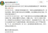 重庆消防车超载被罚? 官方:工作人员疏忽 未处罚