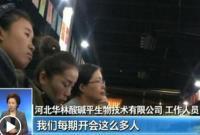 河北华林公司涉嫌组织领导传销活动 主要负责人被控制