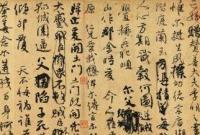 颜真卿真迹出借日本 台北故宫昨天的回应被骂翻