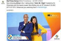 """中国式""""电视相亲""""在非洲火了 画风成了这样……"""