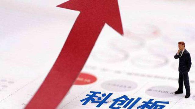 业界:科创板和注册制试点对市场各方提出更高要求