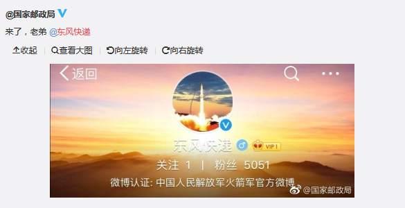 """火箭军官微开通 还真叫""""@东风快递""""…"""
