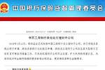 银保监会:中国工商银行获批设立理财子公司
