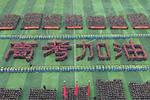 河北衡水二中举行高考励志动员大会