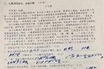 """现代版""""极限狂草""""!语文老师批作业批到自我怀疑"""