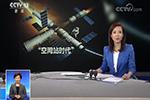 中国空间站飞行任务拉开序幕 将于2022年建成并投入运营