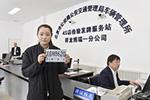 北京:80家4S店直接办理车辆注册登记