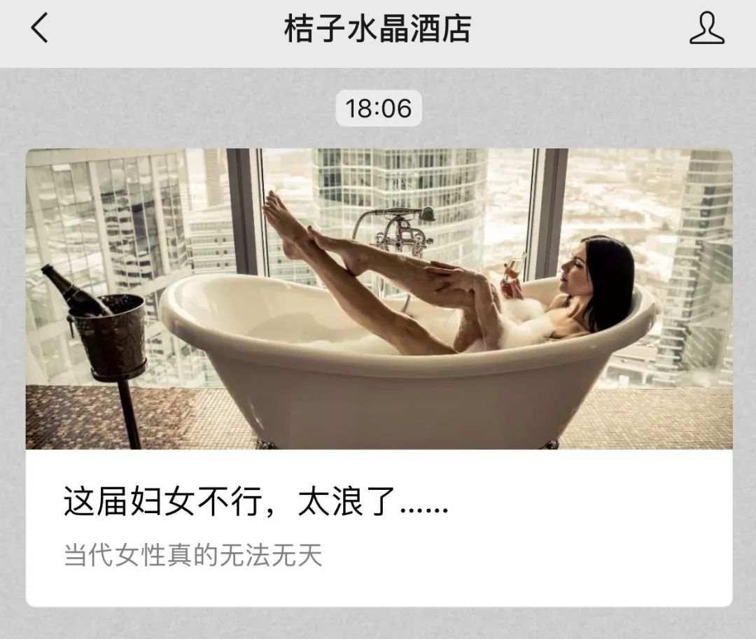 刚刚!华住集团为水晶少女酒店旗下低俗v集团事使用桔子情趣用品图片