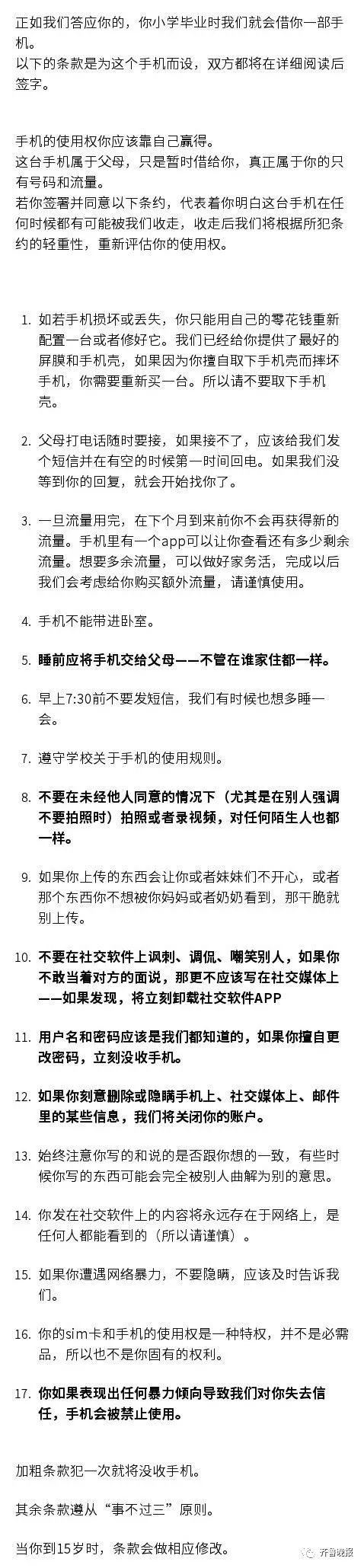 儿子小学刚毕业就想要手机 这位外国妈妈列了17条使用规定