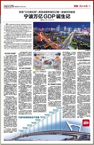 """跻身""""万亿俱乐部"""" 浙报今日整版文章介绍宁波城市蜕变"""