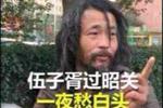 上海网红流浪汉系公务员 休病假26年工资照常领