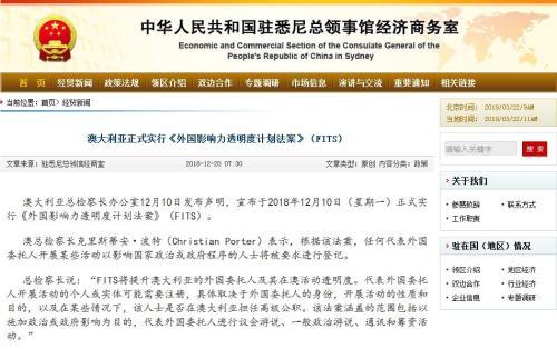 图片来源:中国驻澳大利亚悉尼总领馆经商处网站截图