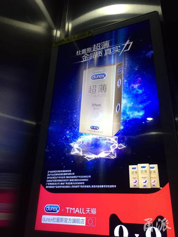 《澳洲新运8网上投注》_鄞州中翠家园电梯内现成人用品广告 有业主要求