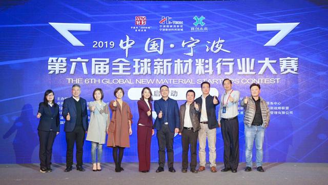 宁波国家自主创新示范区加速全球引才步伐 中国・宁波第六届全球新材料行业大赛正式启动