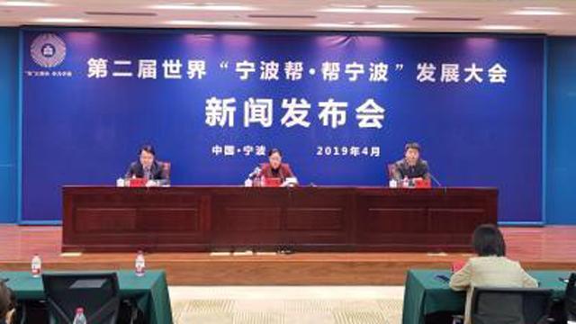 """第二届世界""""宁波帮・帮宁波"""" 发展大会将于10月18日召开"""