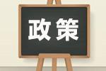 """2020年原江东片区初中招生政策调整 取消""""校校对口"""""""