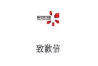 视觉中国被天津网信办连夜约谈 回应:关闭网站开展整改