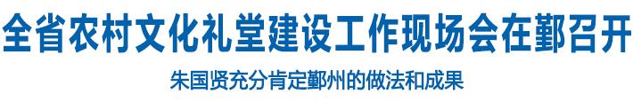 全省农村文化礼堂建设工作现场会在鄞召开