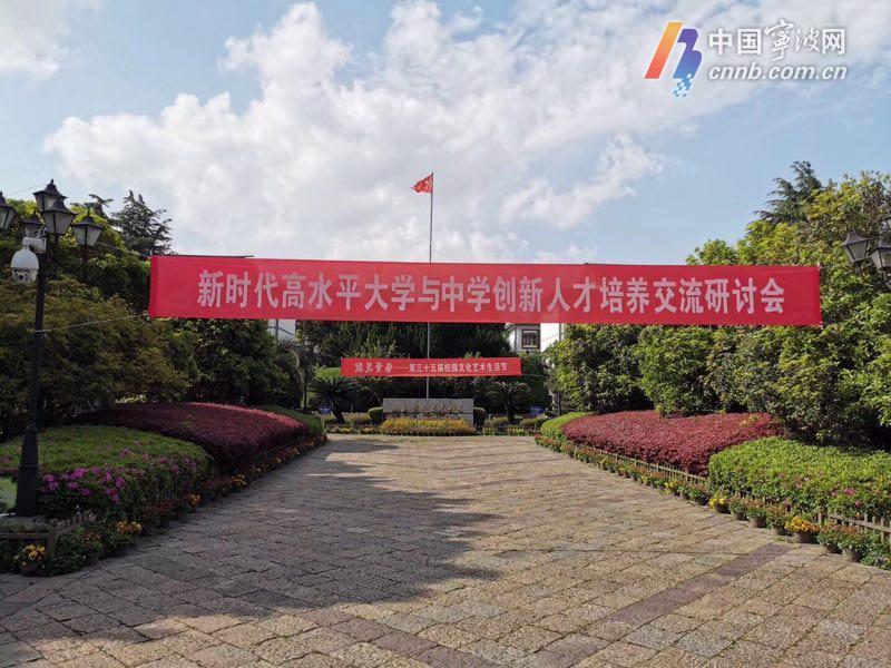 """创新人才如何培养?27所全国顶尖大学在宁波""""对接"""""""