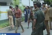 斯里兰卡连环爆炸已致262人死亡