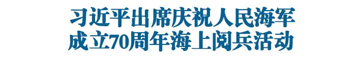 习近平出席庆祝人民海军 成立70周年海上阅兵活动