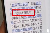 抓1200人 足浴店扫码超600元遭传唤?宜兴警方:不实