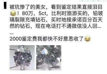 中国游客花80万在比利时买5克拉钻石 回国检测发现被骗