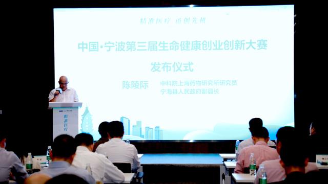 精准医疗,甬创先机――中国・宁波第三届生命健康创业创新大赛发布全球征集令