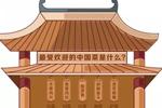 12555份菜谱揭示中国人最爱吃的菜 前三都是川菜