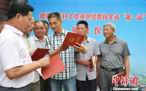 资料图:村民代表领到了新的农村土地承包经营权证 王力中提供