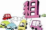 """租车押金难退 假报违章""""卖分""""牟利"""