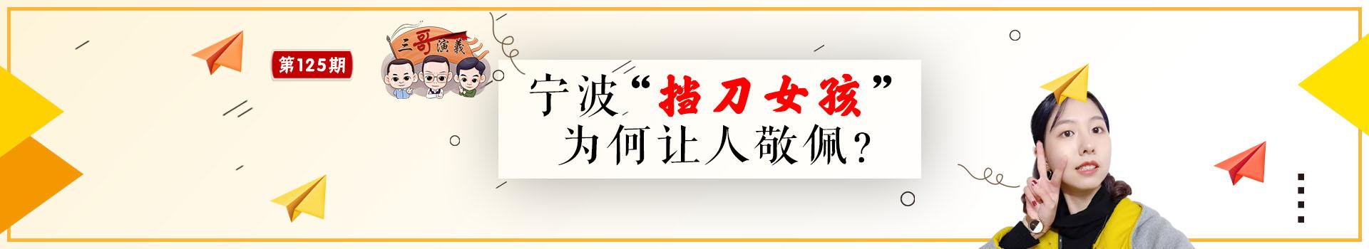 No.120三哥演义