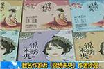 法院一审认定《锦绣未央》小说存抄袭 涉116处近3万字