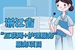 """31项护理服务送上门!浙江""""网约护士""""了解下"""
