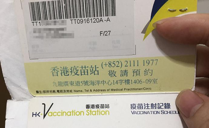 赴港接种HPV疫苗乱象:诊所被指拒验疫苗信息 谩骂消费者