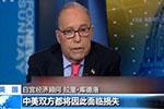 美国白宫经济顾问承认:加征关税会冲击美国企业和经济
