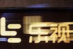 乐视网回应百亿回购风险:贾跃亭个人责任不应让公司担责