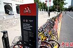 六部门:共享单车企业不得拖延退还用户押金