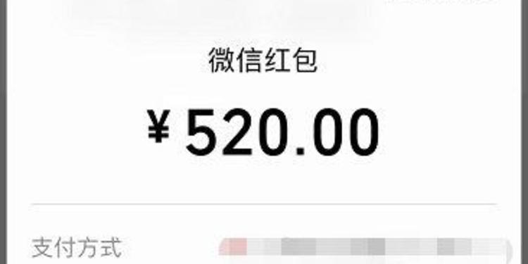 微信今天可发520元红包!网友:这下没有理由发5.2了…