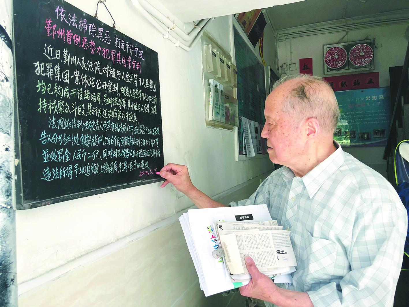 退休教师16年坚持编写墙门黑板报