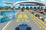交通部:允许ETC用户绑定既有银行账户以及第三方支付账户